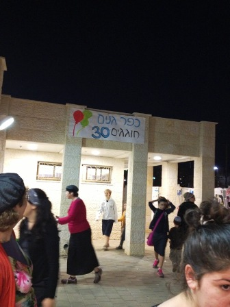 View of the entrance to the new Kfar Ganim snif