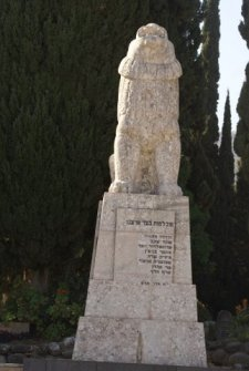"The ""Lion"" monumet at Tel Hai/Kfar Giladi to Trumpledor and his comrades (Photo by Brian Goldfarb)"